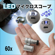 LED/UVライト搭載!専用ケース付 高性能60倍 マイクロスコープ