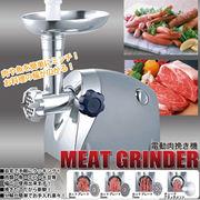 電動肉挽き機