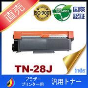 tn-28j tn28j トナー28J ブラザー 互換トナーTN-28J brother 汎用トナー