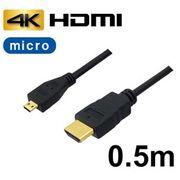 3Aカンパニー マイクロHDMIケーブル 0.5m 4K/3D対応 HDMI-microH