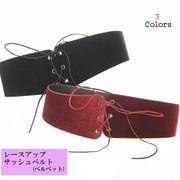 【ベルト】【服飾雑貨】コルセット型ベルベットレースアップサッシュベルト