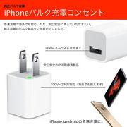 【即納】PSEマーク取得! iPhone充電器 ACコンセント 100~240V対応