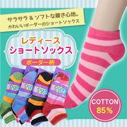 女性用ショートソックス★サラサラ&ソフトな履き心地で一日中快適!
