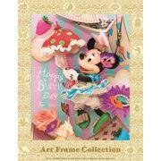 3Dアートフレーム ファッションミ二ーコレクション00  (ディズ二ー)【誕生日】