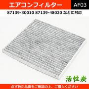 エアコンフィルター 活性炭 87139-48020 など 純正同等 社外品 アリスト アルテッツァ クラウン セルシオ等