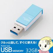 MF-RMU3A032GBU エレコム 回転式USBメモリ(ブルー) 32GB