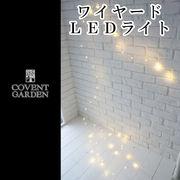 ■コベントガーデン■ ワイヤードLEDライト