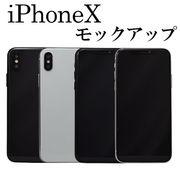 細部まで再現!! iphoneX モックアップ 撮影用 展示用 サンプル 見本 ダミー スマホ