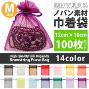 【即納】【包装】全14色!シースルー◎ノバン素材巾着袋(M)サイズ100枚セット包装[ihb0081]