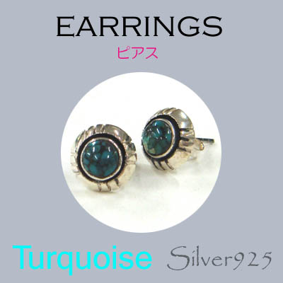 ピアス / 6-566  ◆ Silver925 シルバー ピアス ワンポイント ターコイズ (トルコ石)