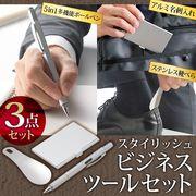 仕事用品3点組!ボールペン名刺入れ靴べら ビジネスツールセット