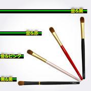 熊野筆 北斗園 HBSシリーズ アイシャドウブラシ(L)「熊野化粧筆」