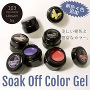 ★新色4色追加★NCシリーズ ソークオフカラージェル 5g 3/3 150~161、001R~081R