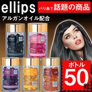 【エリップス】ellipsヘアビタミン50粒入りボトル