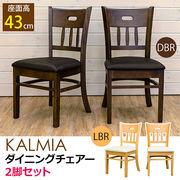 【時間指定不可】KALMIA ダイニングチェア 2脚セット DBR/LBR