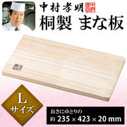 料理の鉄人 中村孝明監修 235×423×20mm Lサイズ LLサイズ  中村孝明 桐製まな板