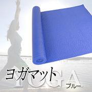 【お買い得】ヨガ入門セット!必需品3点セット(ヨガマット+ヨガタオル+メッシュバッグ)