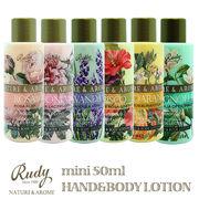 Rudy ルディ ナチュール&アロマ ミニ ハンド&ボディローション Mini Nature&Arome Hand&Body lotion