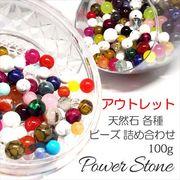 アウトレット 天然石 パワーストーン B品 粒売り ビーズ 詰め合わせ 《SION パワーストーン 天然石》