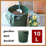 GARDEN TOOL BUCKET(ガーデンツールバケット)Lサイズ(10L)
