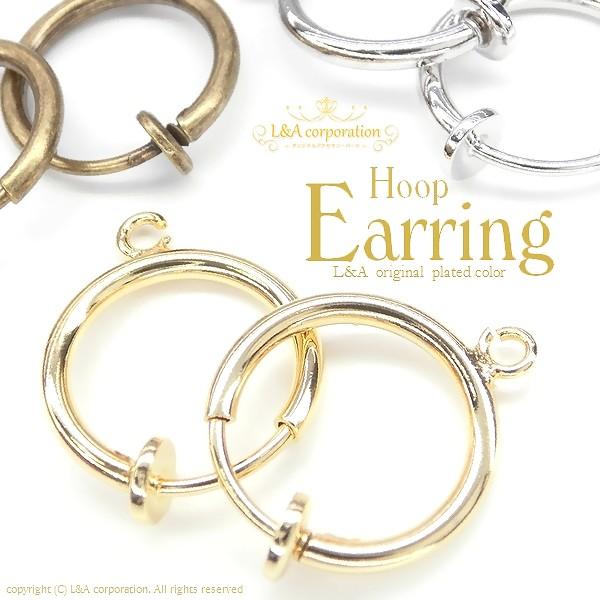 ★L&A original earring★パイプイヤリングパーツ★フープイヤリング★たてカンろう付type★