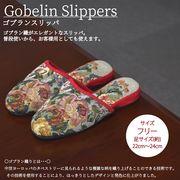 【スリッパ】 かわいい おしゃれ 来客用 ゴブラン織り オリジナル ベターライフ