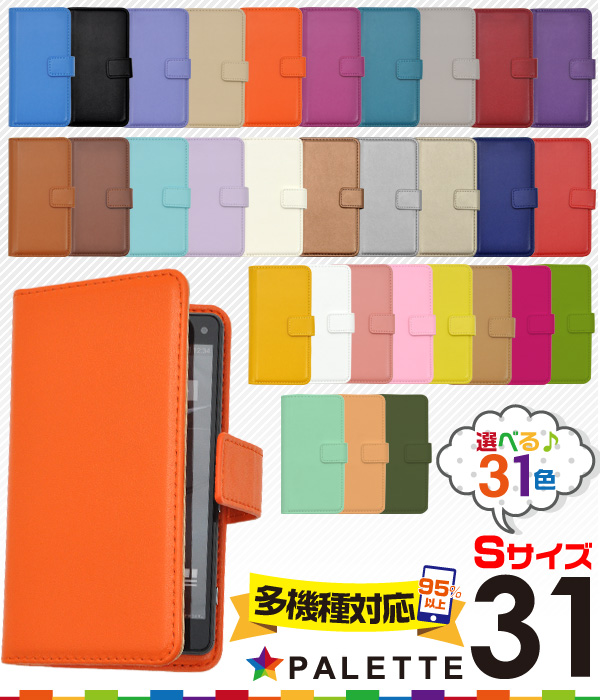Sサイズ スマホケース 全機種対応 手帳型ケース 手帳カバー レザースタンドケースポーチ 売れ筋 マルチ