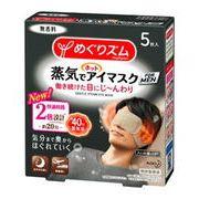 花王 めぐりズム蒸気でホットアイマスク FOR MEN 無香料5枚入