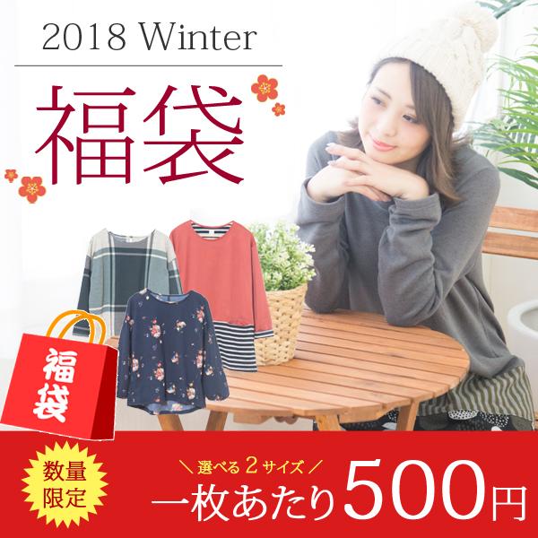 【数量限定】【大きいサイズ有】2018冬在庫一掃ギャレ福袋HAPPYBAG20枚セット