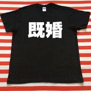既婚Tシャツ 黒Tシャツ×白文字 S~XXL