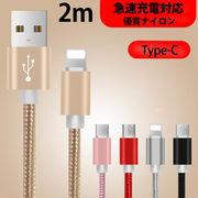 激安2m 【一部即納】type-c ケーブル 急速充電 データ転送 USB コード スマホ