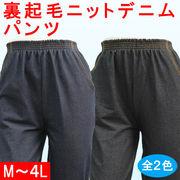【裏起毛】レディース 裏起毛 ニットデニム パンツ M~4L 12本セット