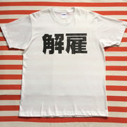 解雇Tシャツ 白Tシャツ×黒文字 S~XXL