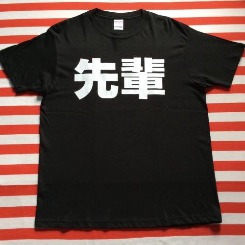 先輩Tシャツ 黒Tシャツ×白文字 S~XXL