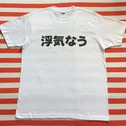 浮気なうTシャツ 白Tシャツ×黒文字 S~XXL