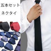 5本セット ネクタイ 洗える メンズ ビジネス