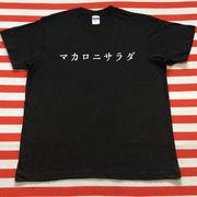 マカロニサラダTシャツ 黒Tシャツ×白文字 S~XXL