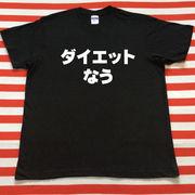 ダイエットなうTシャツ 黒Tシャツ×白文字 S~XXL
