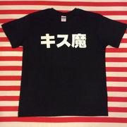 キス魔Tシャツ 黒Tシャツ×白文字 S~XXL