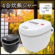 4合炊き 炊飯器 HR-05WH/BK