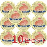 【訳あり】(在庫処分)ニッスイ 貝柱ほぐし身 70g【10缶セット】