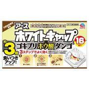 ホワイトキャップ ゴキブリホウ酸ダンゴ 【 アース製薬 】 【 殺虫剤・ゴキブリ 】