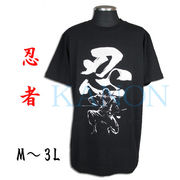 『忍者』Tシャツ 黒 M~3L