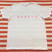 カルボナーラTシャツ 白Tシャツ×ピンク文字 S~XXL