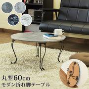 モダン折れ脚テーブル 丸型 DGR/LGR/MBK/MWH