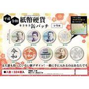 【売り切れごめん】平成令和紙幣硬貨キラキラ缶バッチ9種