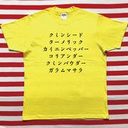 クミンシード ターメリック…Tシャツ 黄色Tシャツ×黒文字 L