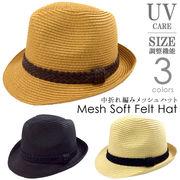 【即納】最新春夏 サイズ調節可能 帽子 春 夏 つばショート中折れハット ハット UV 対策