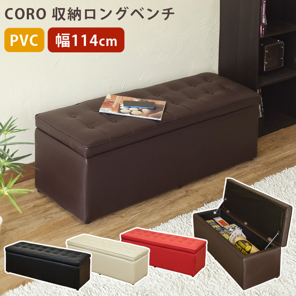 【佐川・離島発送不可】CORO 収納ロングベンチ BK/BR/IV/RD