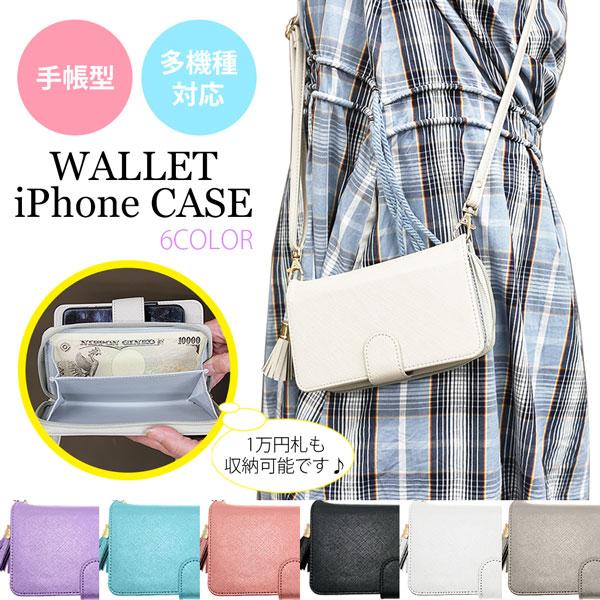 多機種対応 財布一体型iPhoneケース iPhoneXR iPhoneXS iPhone8 iPhone7 iPhone6 ショルダー ポーチ SP016
